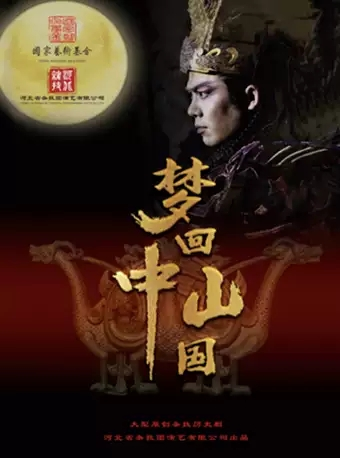 大型历史杂技舞剧《梦回中山国》北京站