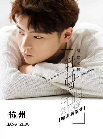 隔壁老樊・我曾・2019MINI CONCERT巡回演唱会-杭州站
