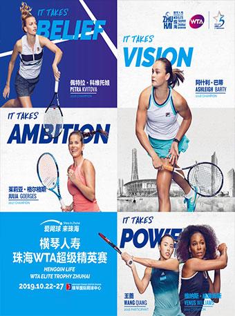 2019珠海WTA超级精英赛