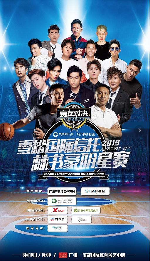 雪松国际信托2019林书豪明星赛-广州站