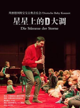 《星星上的D大调》上海音乐会