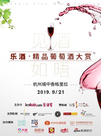 【杭州】乐酒・精品葡萄酒大赏