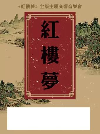 《红楼梦》音乐会天津站