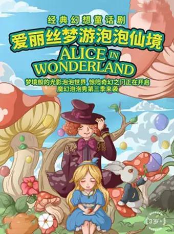 童话剧《爱丽丝梦游泡泡仙境》-柳州站