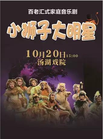 【武汉】百老汇音乐剧 《小狮子大明星》