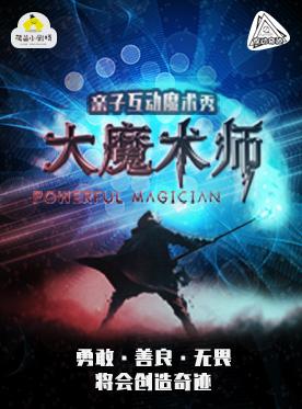 悍动奇迹亲子互动魔术秀《大魔术师》重庆站