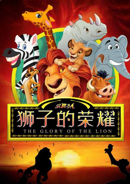大型儿童音乐剧《狮子的荣耀》重庆站