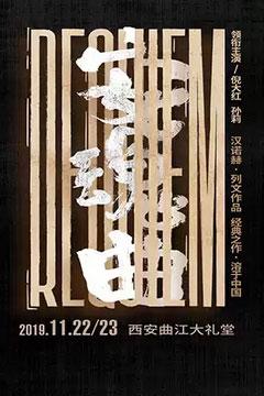 倪大红、孙莉领衔主演话剧《安魂曲》西安站