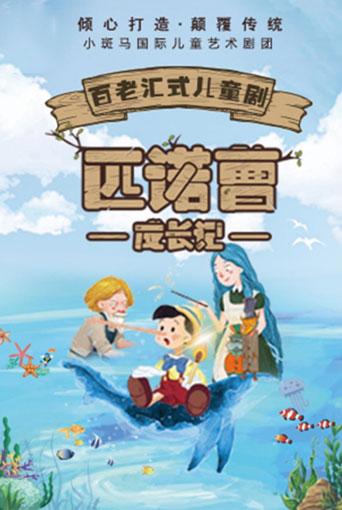 百老汇式儿童剧《匹诺曹成长记》重庆站