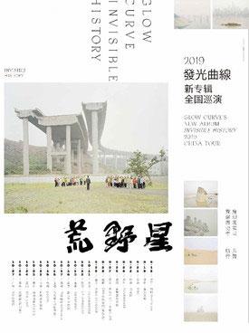 发光曲线2019新专辑「荒野星」巡演 郑州站