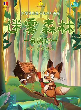 儿童剧《迷雾森林奇遇记》重庆站