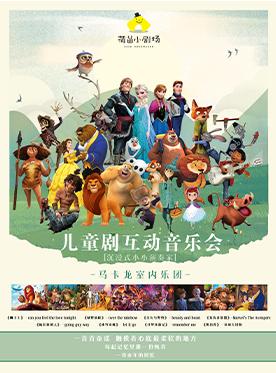 沉浸式小小演奏家《儿童剧互动音乐会》重庆站