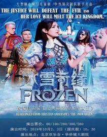 【北京】大演时代・大型励志魔幻儿童剧《冰雪奇缘》