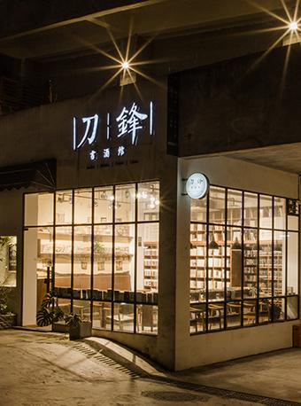 刀锋书酒馆重庆站