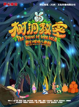儿童剧《树洞的秘密》第十轮天津站