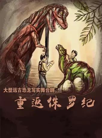 大型远古恐龙舞台剧《重返侏罗纪》西安站