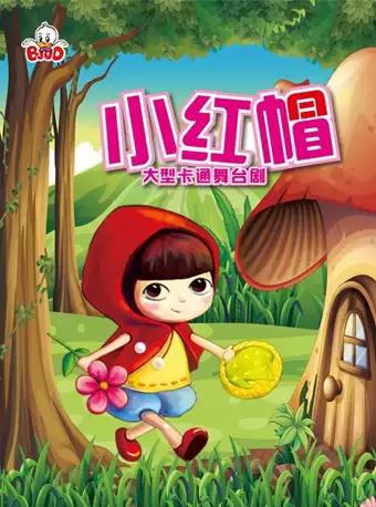 舞台剧《小红帽》-福州站