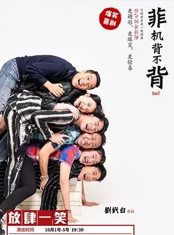 【杭州】没想好工坊爆笑经典喜剧《菲机背不背》