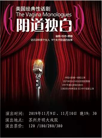 【苏州】世界经典性话剧《阴道独白》