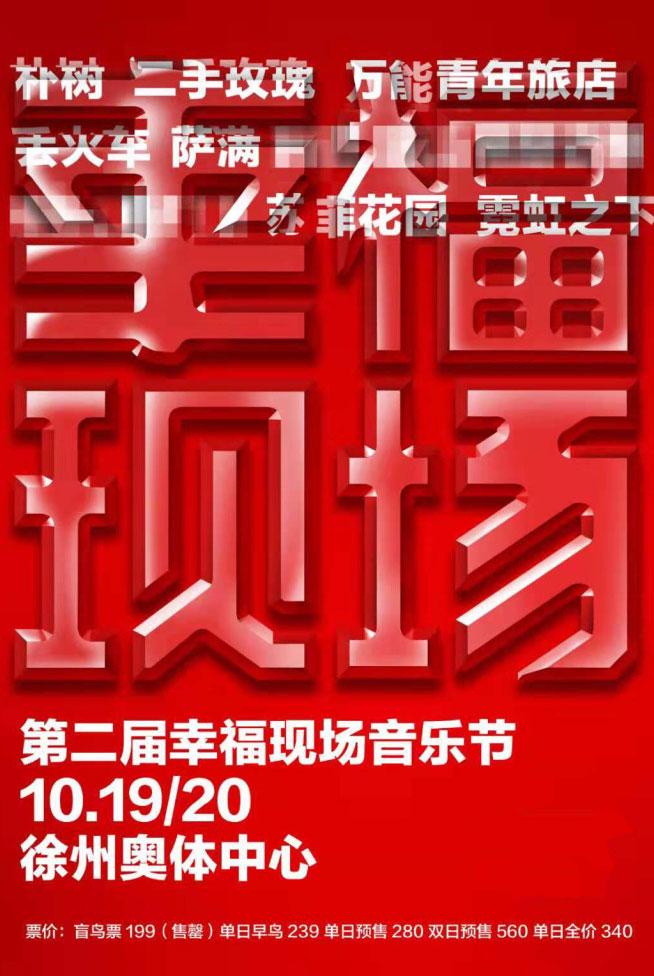 徐州幸福现场音乐节