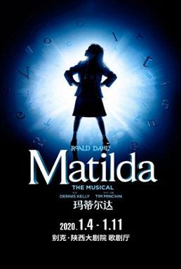 伦敦西区原版音乐剧《玛蒂尔达》西安站