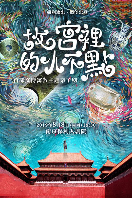 首部文博寓教主题亲子剧《故宫里的小不点》南京站