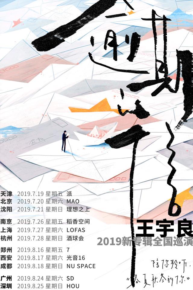 王宇良演唱会深圳站