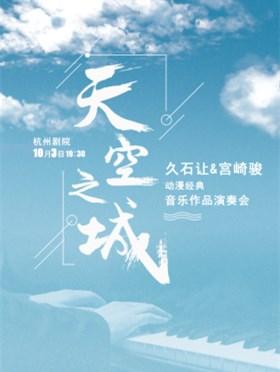 久石让&宫崎骏动漫经典音乐作品演奏会杭州站