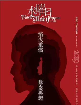 中文版音乐剧《水曜日》宁波站