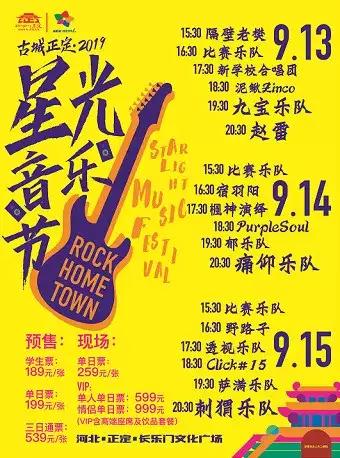 【石家庄】古城正定・星光音乐节