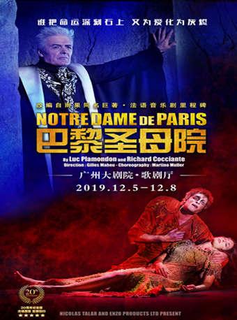 音乐剧《巴黎圣母院》广州站