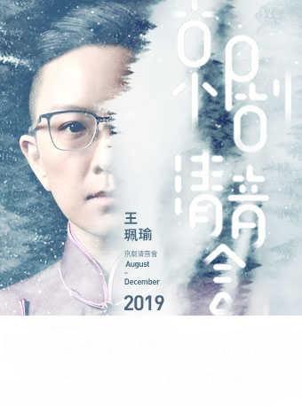老生常谈-王��瑜京剧清音会广州站