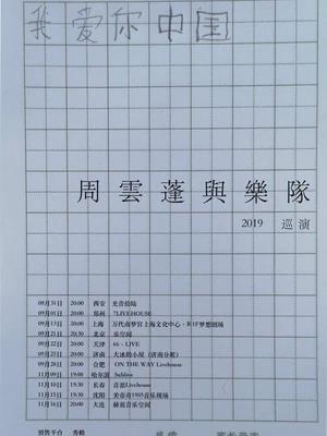 周云蓬与乐队2019巡演 大连站