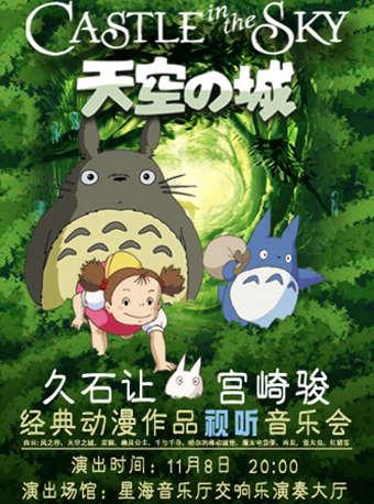 久石让宫崎骏经典动漫作品视听音乐会广州站