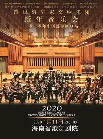 【海口】维也纳皇家交响乐团2020新年音乐会