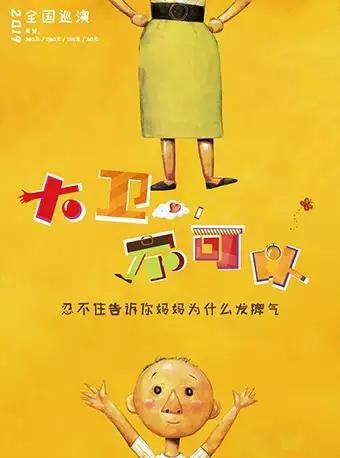 【南昌】沐澜文化•互动亲子剧《大卫,不可以》