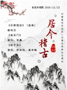 刘曾复先生诞辰105周年纪念演出――京剧《沙桥饯别》(选场)《南天门》《阳平关》北京站