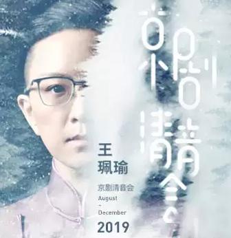 【杭州】老生常谈-王��瑜京剧清音会