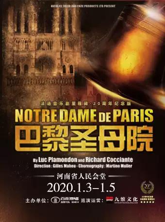 【郑州】法语原版音乐剧《巴黎圣母院》
