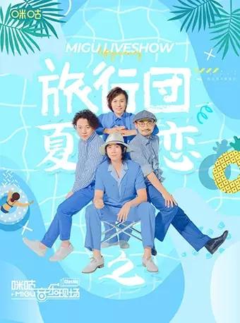旅行团乐队广州演唱会
