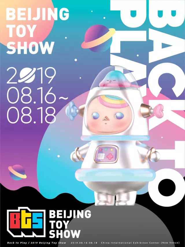 2019北京潮流玩具展(BTS)北京站