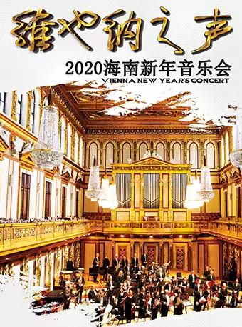 维也纳之声2020海南新年音乐会-海口站