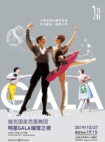 捷克国家芭蕾舞团《明星GALA璀璨之夜》-上海站
