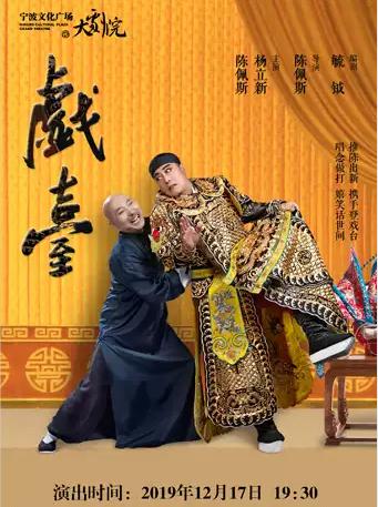 【宁波】杨立新、陈佩斯主演话剧《戏台》