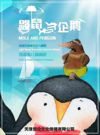 儿童剧《鼹鼠与企鹅》天津站
