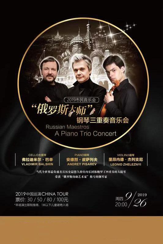 """2019市民音乐会《""""俄罗斯大师""""钢琴三重奏音乐会》-厦门站"""