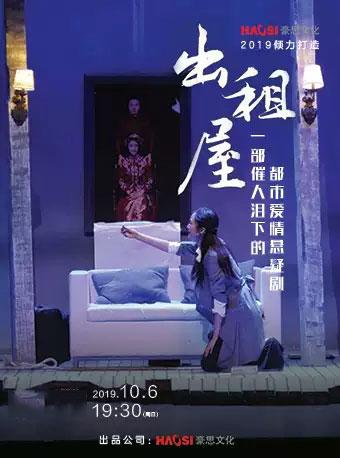 舞台剧《出租屋》杭州站