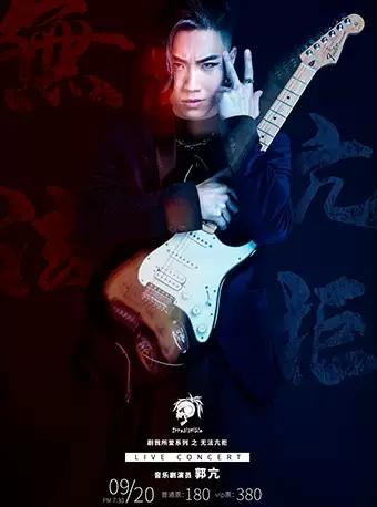 郭亢上海演唱会