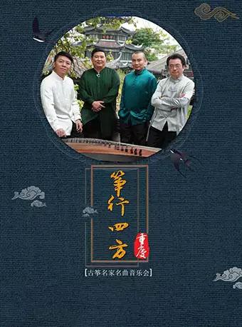 筝行四方重庆古筝音乐会