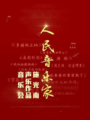 人民音乐家施光南声乐作品音乐会重庆站